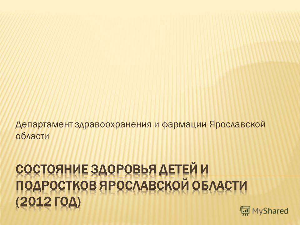 Департамент здравоохранения и фармации Ярославской области