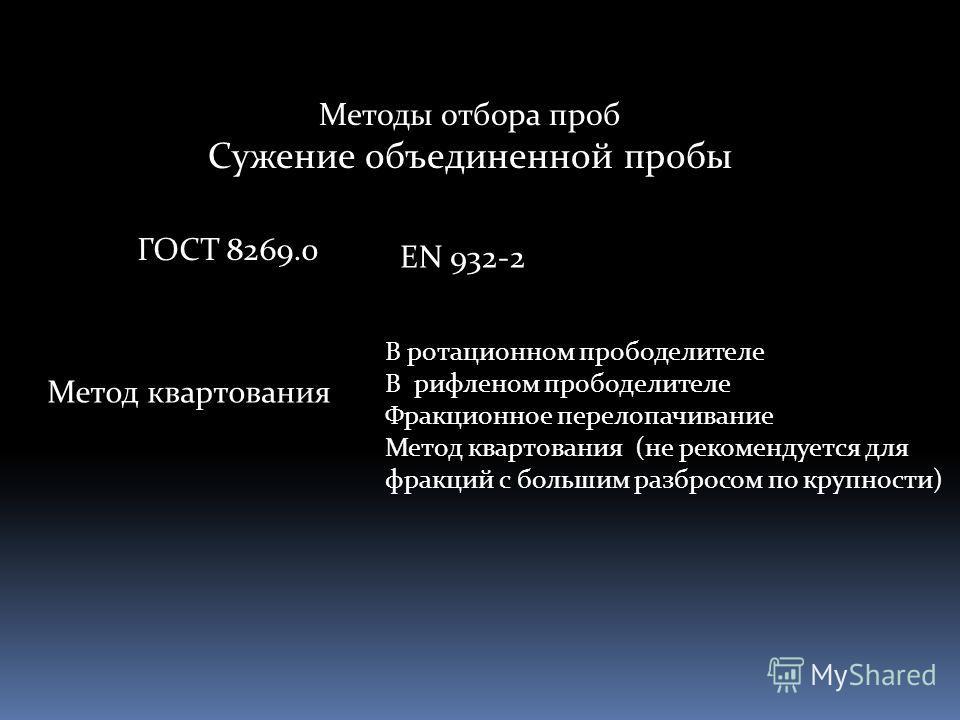 Методы отбора проб Сужение объединенной пробы ГОСТ 8269.0 EN 932-2 Метод квартования В ротационном прободелителе В рифленом прободелителе Фракционное перелопачивание Метод квартования (не рекомендуется для фракций с большим разбросом по крупности)