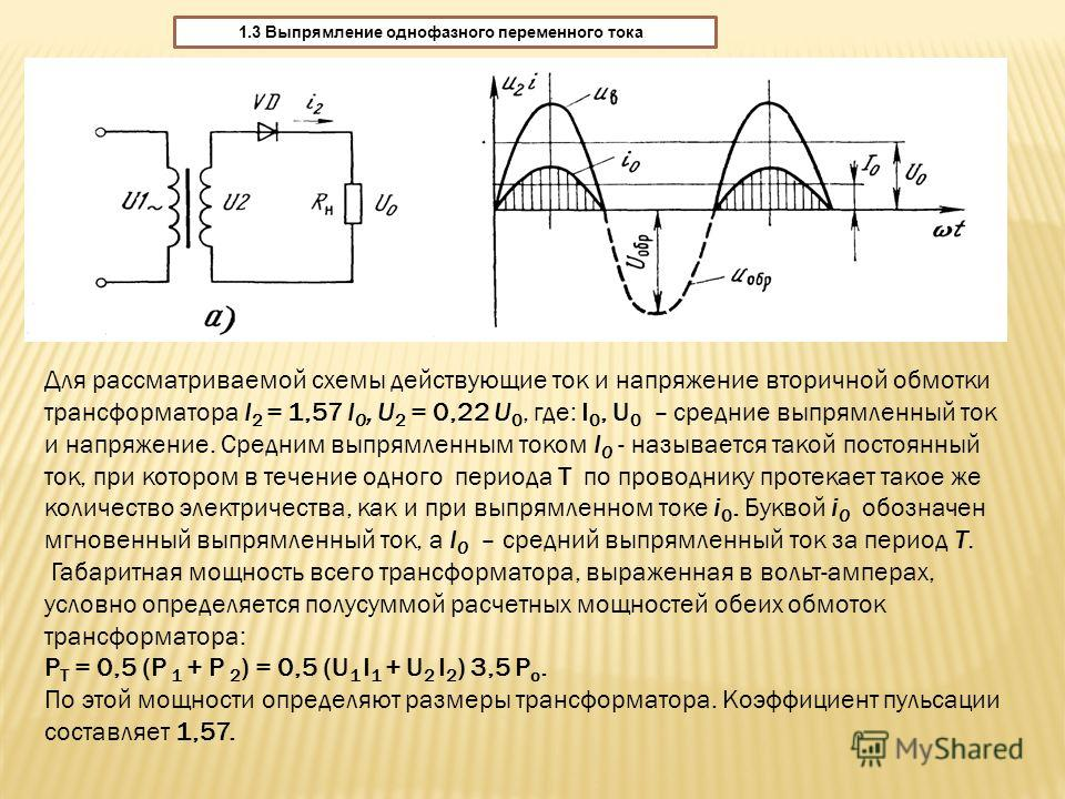 Однофазная схема выпрямления отличие от двухфазной