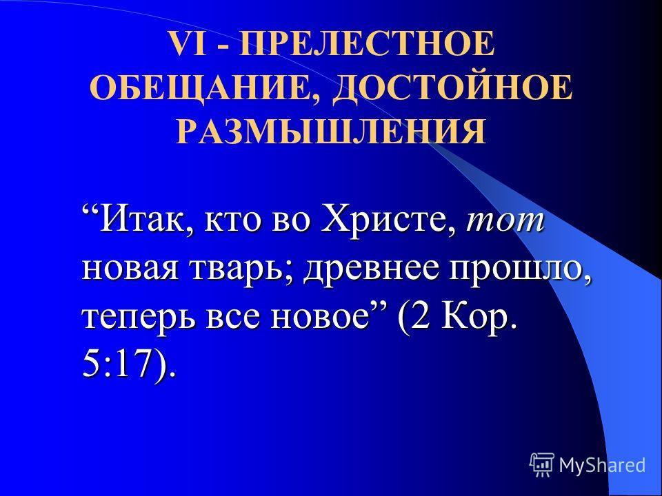 V - ПРИЗЫВ К ЦЕЛОМУДРИЮ Ибо воля Божия есть освящение ваше, чтобы вы воздерживались от блуда; чтобы каждый из вас умел соблюдать свой сосуд в святости и чести, а не в страсти похотения, как и язычники, не знающие Бога; … Ибо призвал нас Бог не к нечи