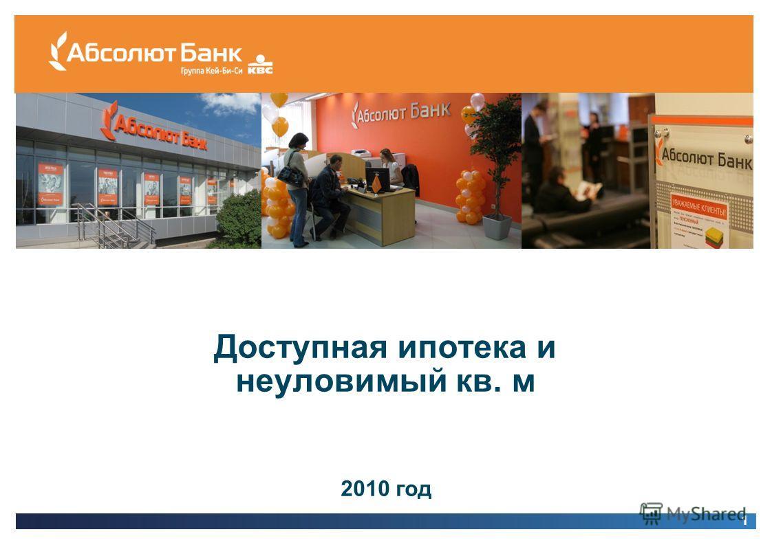 Доступная ипотека и неуловимый кв. м 1 1 2010 год