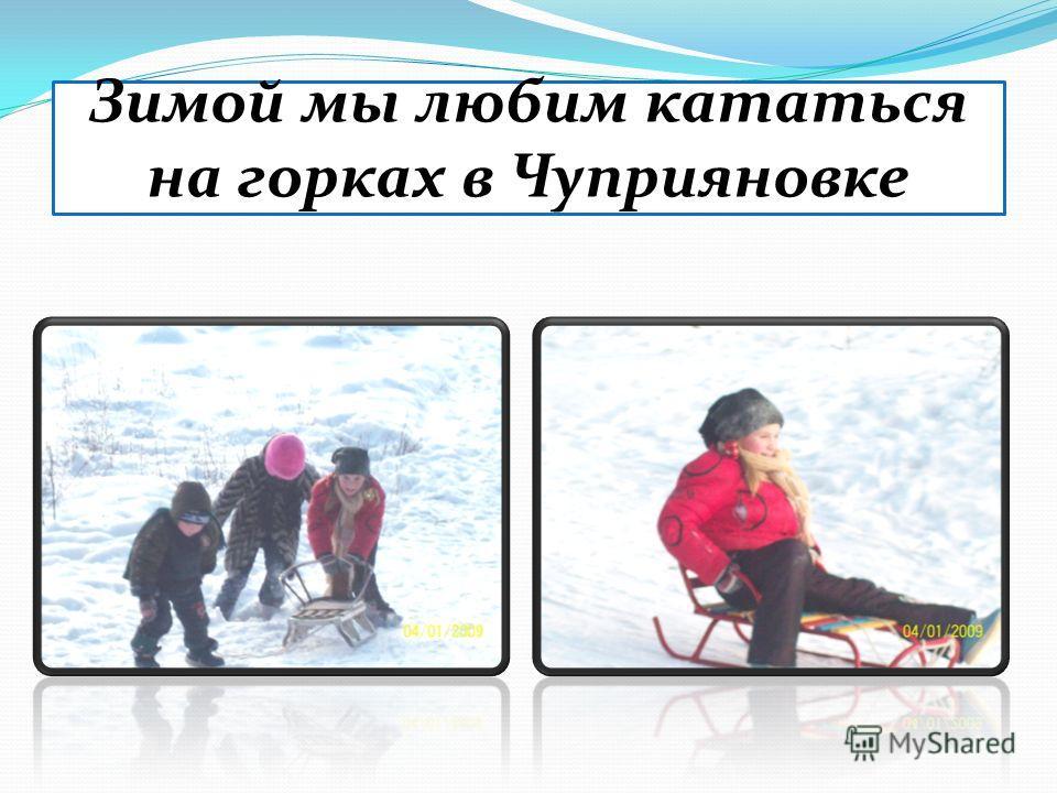 Зимой мы любим кататься на горках в Чуприяновке