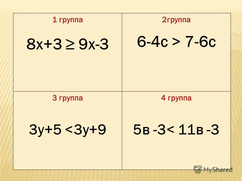 1 группа 8х+3 9х-3 2группа 6-4с > 7-6с 3 группа 3у+5