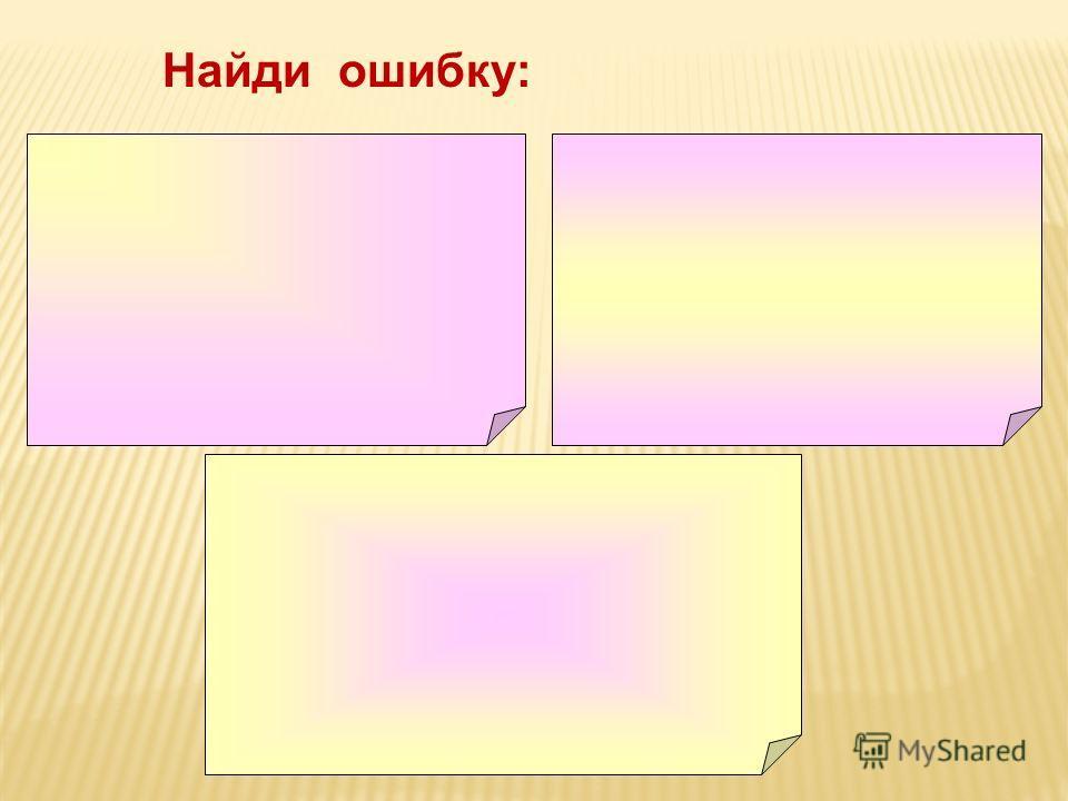 1. Х 9 9 Ответ:(- ; 9) 2. y < 3,5 Ответ:(- ; 3,5] 3. m - 2 - 2 Ответ: (- ;- 2) [9; + ) 3,5 (- ; 3,5) [- 2; + ) Найди ошибку:
