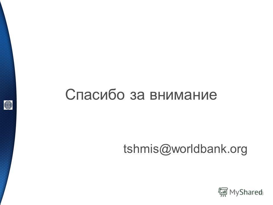 Спасибо за внимание tshmis@worldbank.org 18