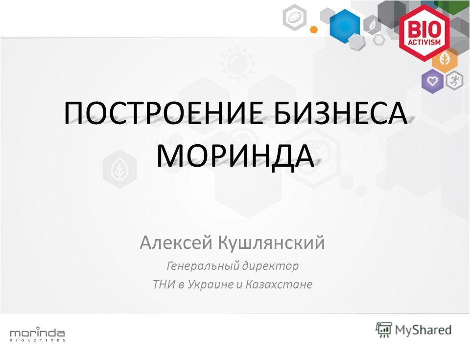 Алексей Кушлянский Генеральный директор ТНИ в Украине и Казахстане