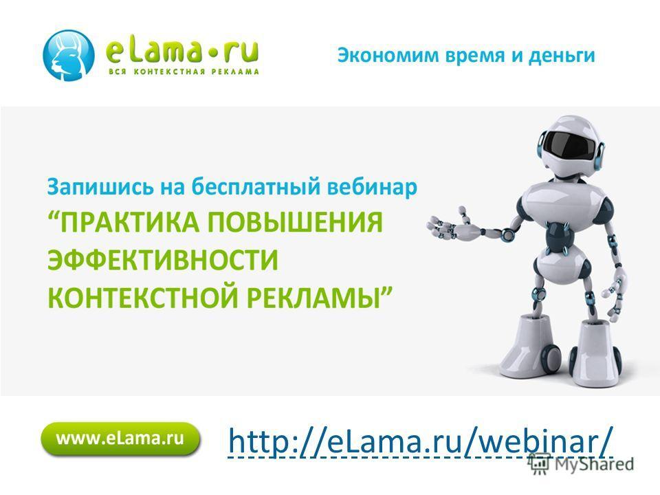 37 http://eLama.ru/webinar/