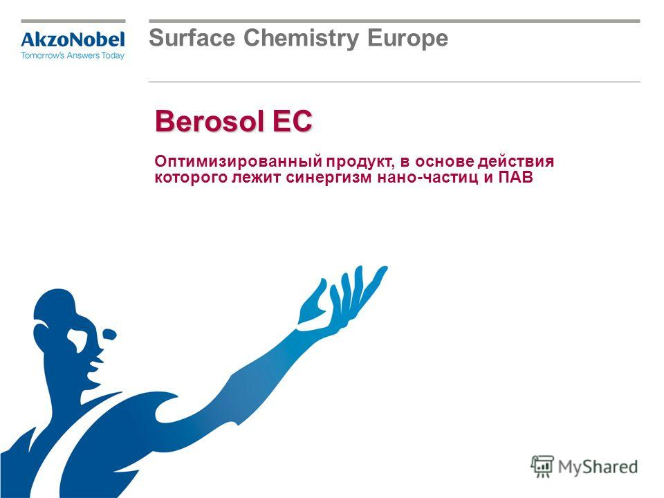 Surface Chemistry Europe Berosol EC Berosol EC Оптимизированный продукт, в основе действия которого лежит синергизм нано-частиц и ПАВ