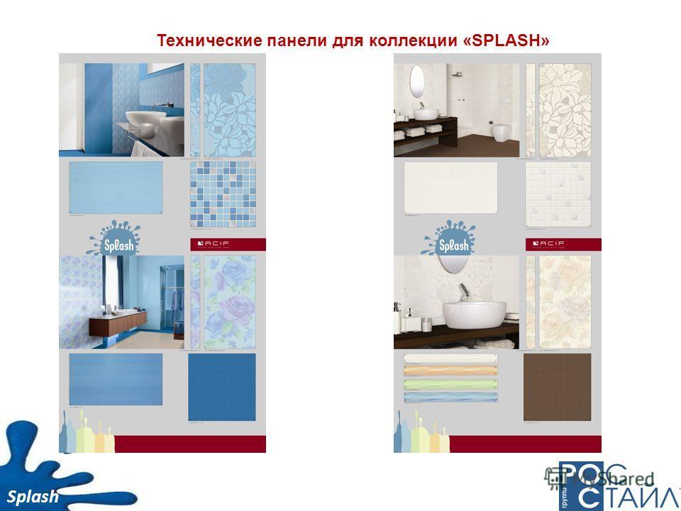 Splash Технические панели для коллекции «SPLASH»