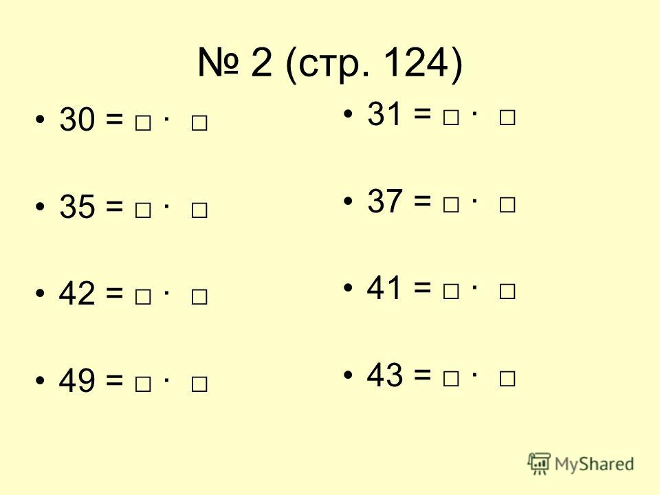2 (стр. 124) 30 = · 35 = · 42 = · 49 = · 31 = · 37 = · 41 = · 43 = ·