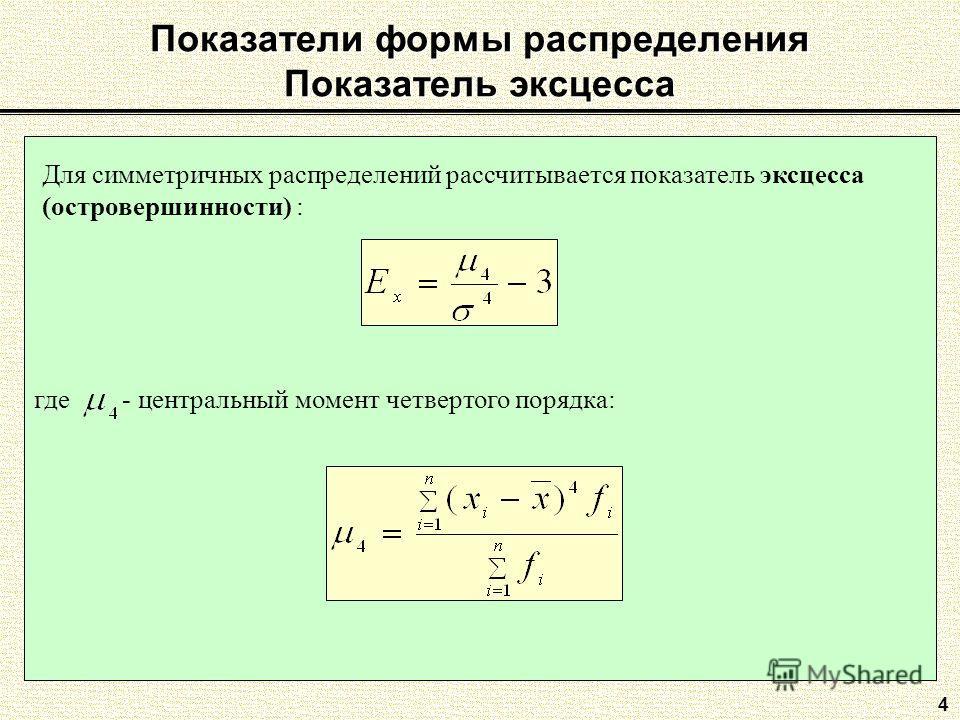 Показатели формы распределения Показатель эксцесса 4 Для симметричных распределений рассчитывается показатель эксцесса (островершинности) : где - центральный момент четвертого порядка: