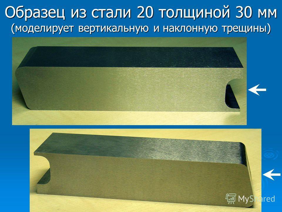 Образец из стали 20 толщиной 30 мм (моделирует вертикальную и наклонную трещины)