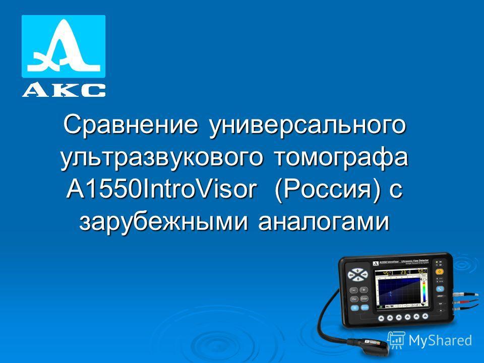 Сравнение универсального ультразвукового томографа А1550IntroVisor (Россия) с зарубежными аналогами