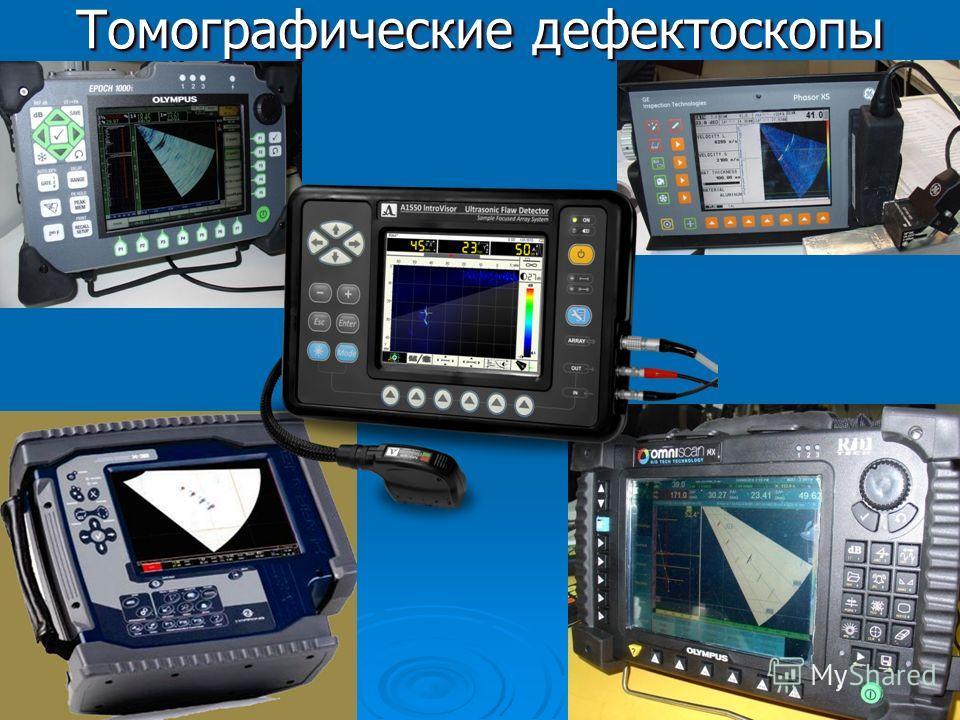 Томографические дефектоскопы EPOCH 1000i X-32 A1550 OMNlSCAN MX PHASOR XS