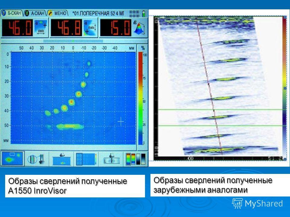 Образы сверлений полученные А1550 InroVisor Образы сверлений полученные зарубежными аналогами