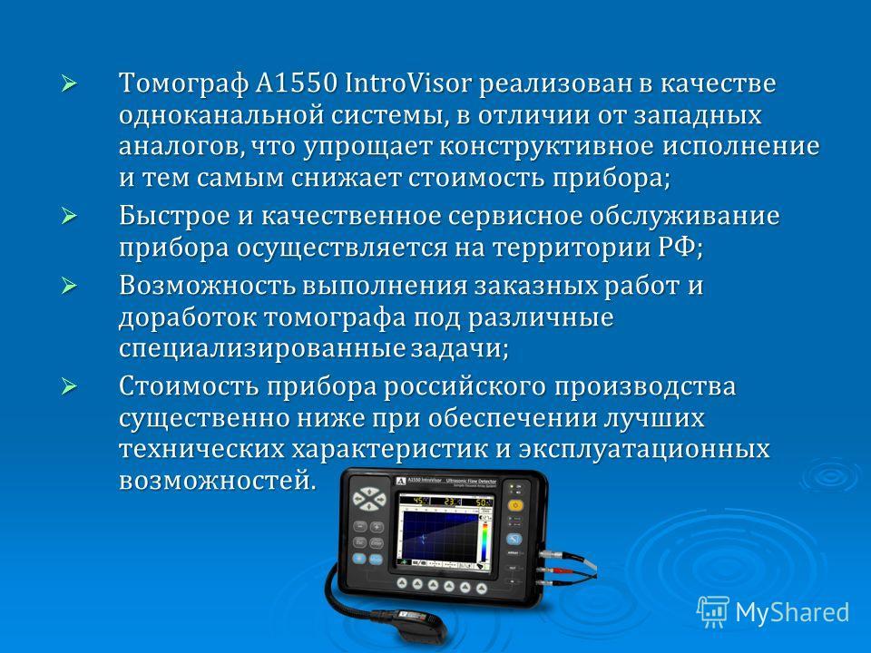 Томограф А1550 IntroVisor реализован в качестве одноканальной системы, в отличии от западных аналогов, что упрощает конструктивное исполнение и тем самым снижает стоимость прибора; Томограф А1550 IntroVisor реализован в качестве одноканальной системы