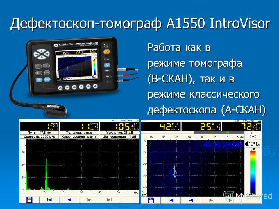 Дефектоскоп-томограф А1550 IntroVisor Работа как в режиме томографа (В-СКАН), так и в режиме классического дефектоскопа (А-СКАН)