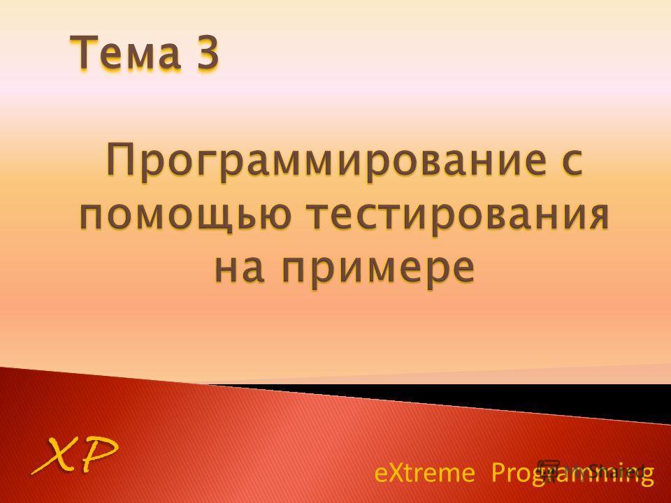 eXtreme Programming XP Тема 3