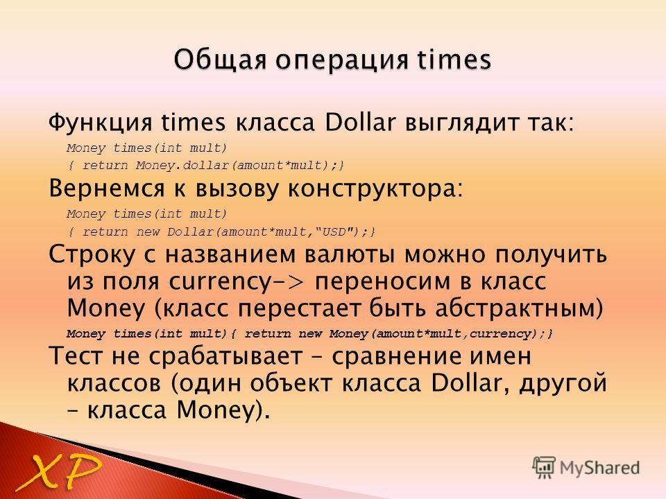 Функция times класса Dollar выглядит так: Money times(int mult) { return Money.dollar(amount*mult);} Вернемся к вызову конструктора: Money times(int mult) { return new Dollar(amount*mult,USD