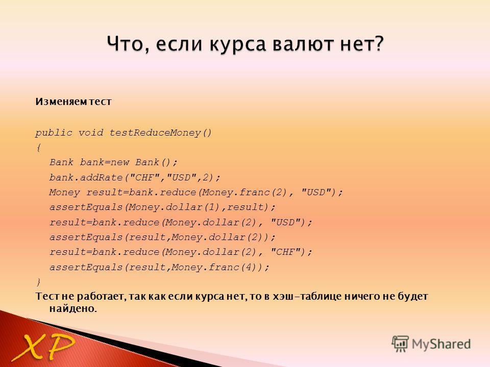 Изменяем тест public void testReduceMoney() { Bank bank=new Bank(); bank.addRate(