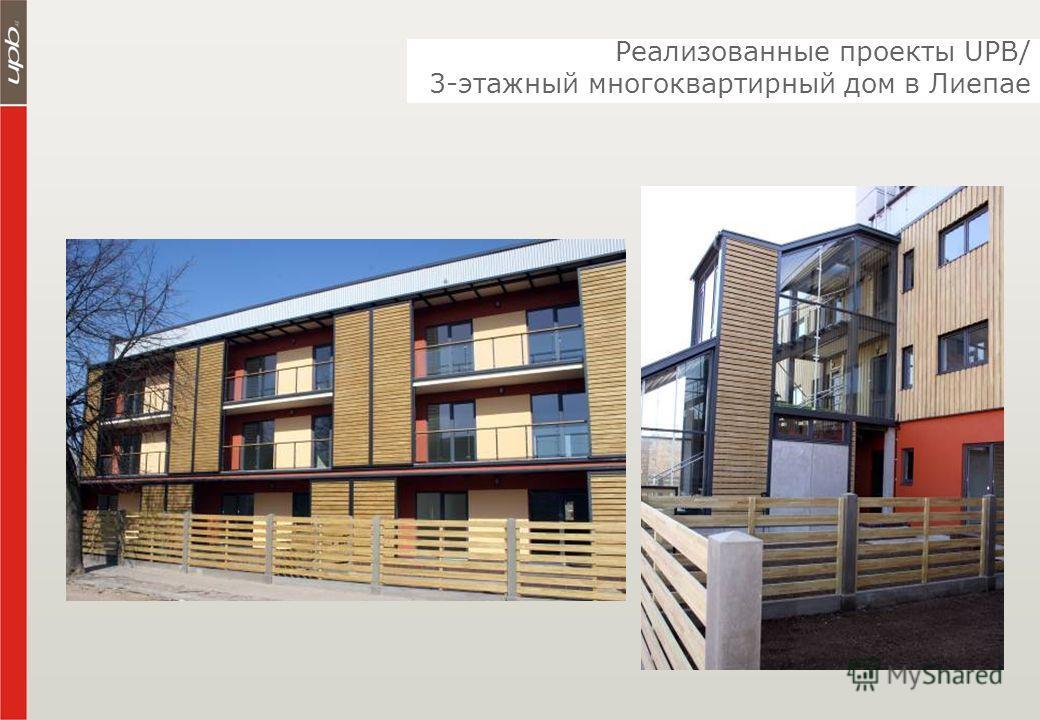 Реализованные проекты UPB/ 3-этажный многоквартирный дом в Лиепае