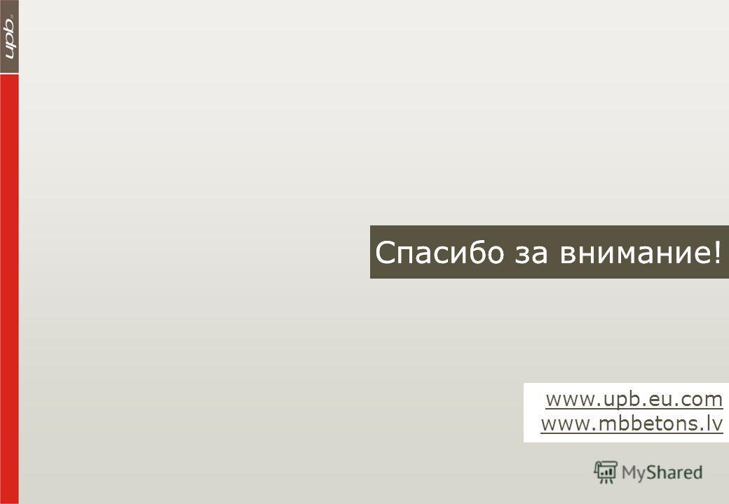 Спасибо за внимание! www.upb.eu.com www.mbbetons.lv Спасибо за внимание!
