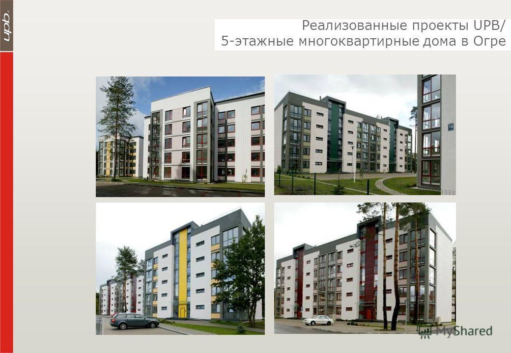 Реализованные проекты UPB/ 5-этажные многоквартирные дома в Огре