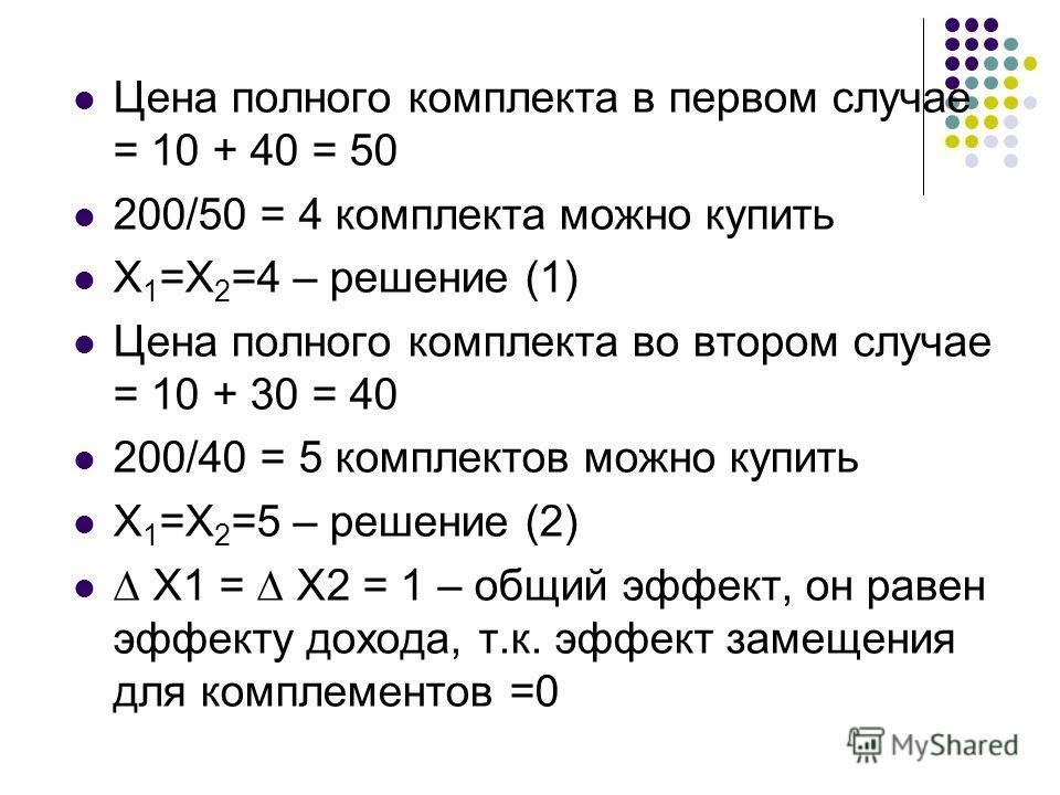 Цена полного комплекта в первом случае = 10 + 40 = 50 200/50 = 4 комплекта можно купить Х 1 =Х 2 =4 – решение (1) Цена полного комплекта во втором случае = 10 + 30 = 40 200/40 = 5 комплектов можно купить Х 1 =Х 2 =5 – решение (2) X1 = X2 = 1 – общий