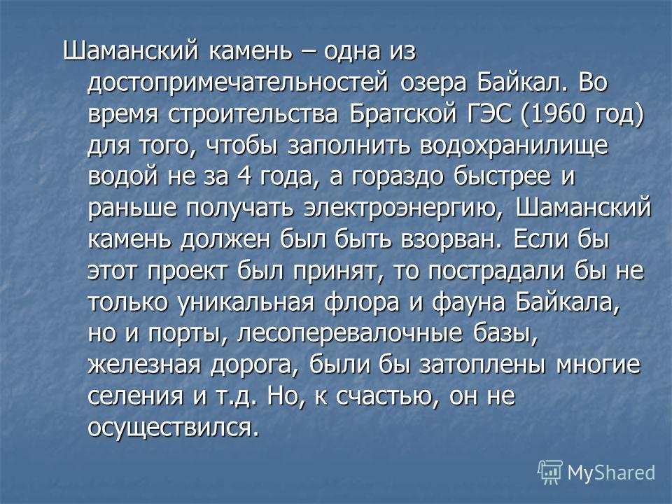 - 0,5- 7,79- 1- 63нельзя0 ШАМАНСКИЙ - 700- 31- 2 КАМЕНЬ
