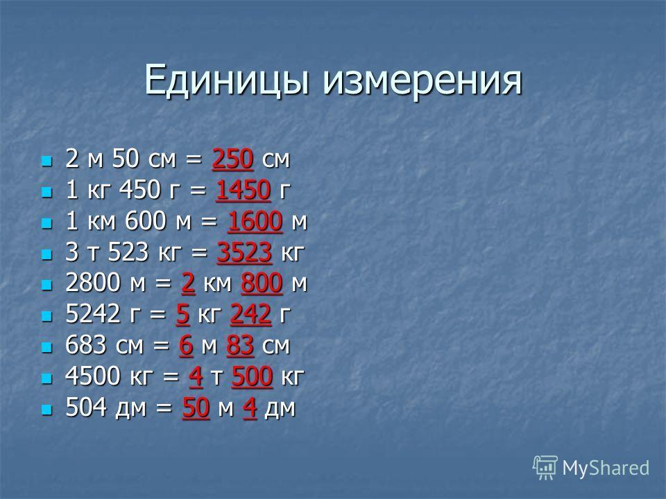 Единицы измерения 2 м 50 см = ______ см 2 м 50 см = ______ см 1 кг 450 г = ______ г 1 кг 450 г = ______ г 1 км 600 м = ______ м 1 км 600 м = ______ м 3 т 523 кг =______ кг 3 т 523 кг =______ кг 2800 м =_____ км _____ м 2800 м =_____ км _____ м 5242 г