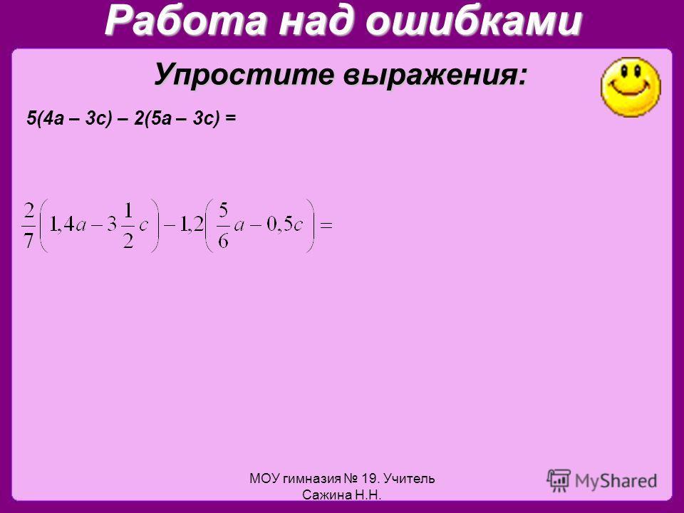 МОУ гимназия 19. Учитель Сажина Н.Н. 5(4а – 3с) – 2(5а – 3с) = Работа над ошибками Упростите выражения: