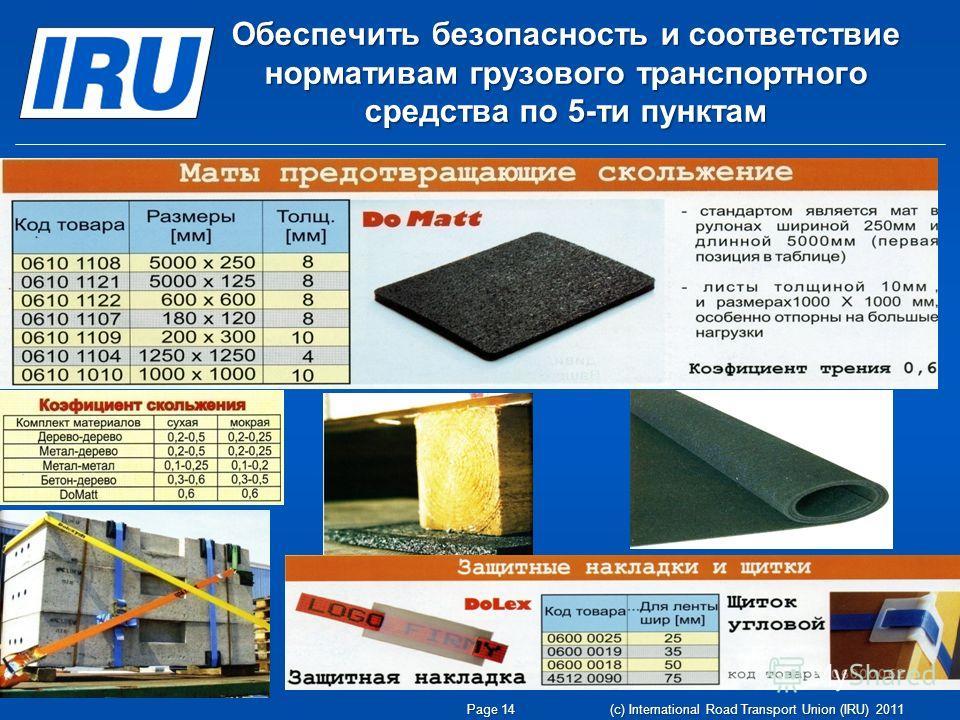Page 14 (c) International Road Transport Union (IRU) 2011 Обеспечить безопасность и соответствие нормативам грузового транспортного средства по 5-ти пунктам