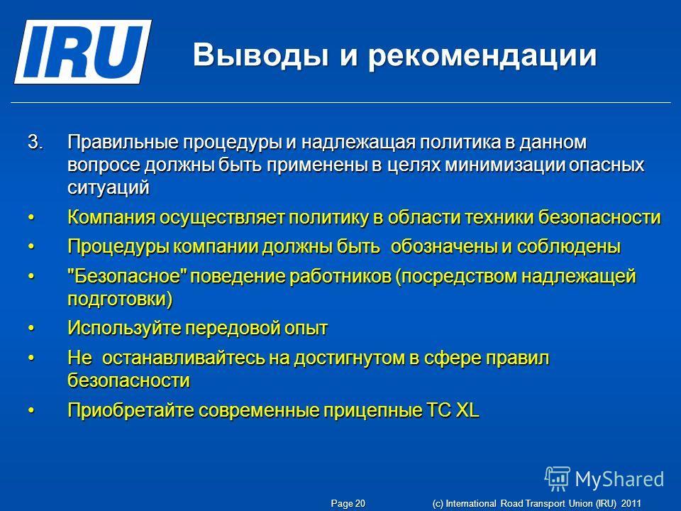 Выводы и рекомендации Page 20 (c) International Road Transport Union (IRU) 2011 3.Правильные процедуры и надлежащая политика в данном вопросе должны быть применены в целях минимизации опасных ситуаций Компания осуществляет политику в области техники