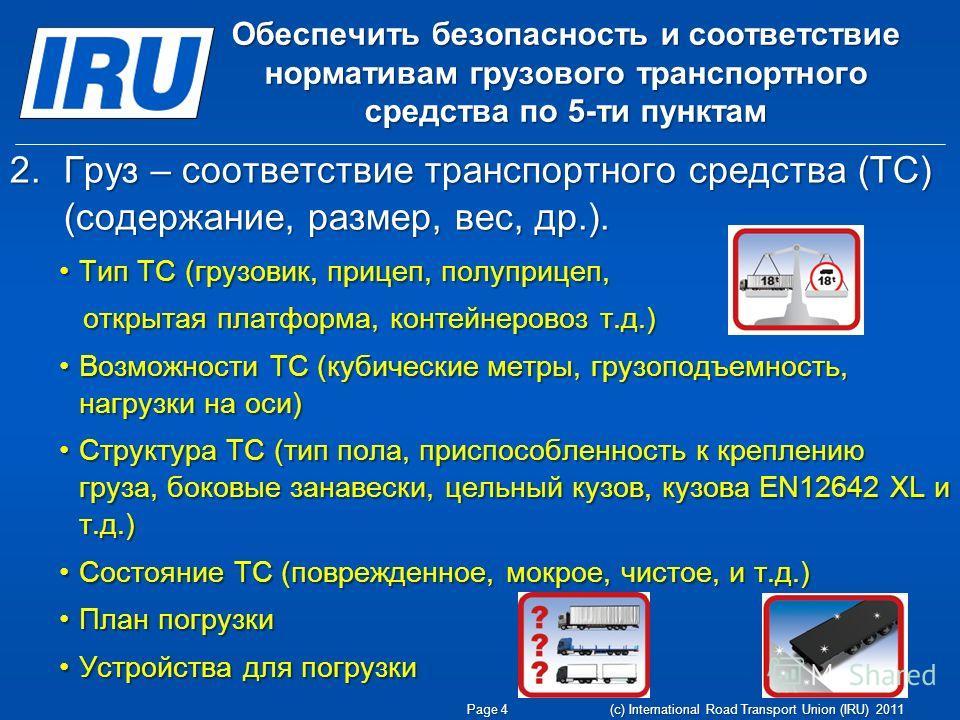 2.Груз – соответствие транспортного средства (ТС) (содержание, размер, вес, др.). Тип ТС (грузовик, прицеп, полуприцеп,Тип ТС (грузовик, прицеп, полуприцеп, открытая платформа, контейнеровоз т.д.) открытая платформа, контейнеровоз т.д.) Возможности Т