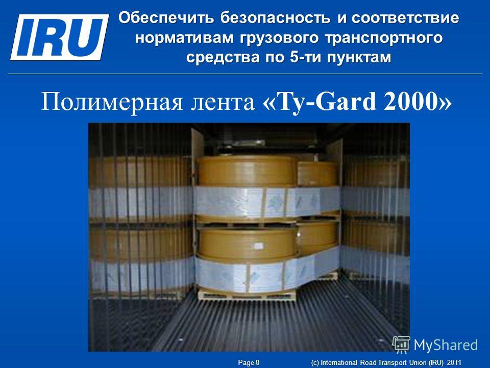 Page 8 (c) International Road Transport Union (IRU) 2011 Обеспечить безопасность и соответствие нормативам грузового транспортного средства по 5-ти пунктам Полимерная лента «Ty-Gard 2000»