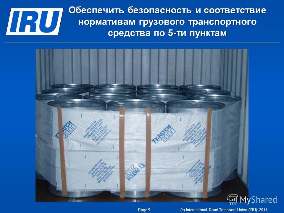 Page 9 (c) International Road Transport Union (IRU) 2011 Обеспечить безопасность и соответствие нормативам грузового транспортного средства по 5-ти пунктам