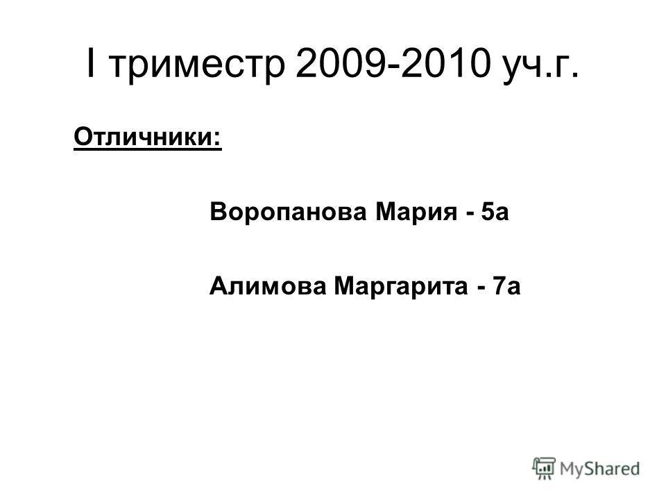 I триместр 2009-2010 уч.г. Отличники: Воропанова Мария - 5а Алимова Маргарита - 7а