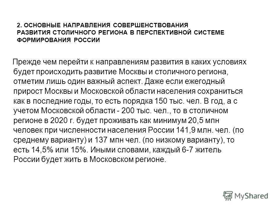 2. ОСНОВНЫЕ НАПРАВЛЕНИЯ СОВЕРШЕНСТВОВАНИЯ РАЗВИТИЯ СТОЛИЧНОГО РЕГИОНА В ПЕРСПЕКТИВНОЙ СИСТЕМЕ ФОРМИРОВАНИЯ РОССИИ Прежде чем перейти к направлениям развития в каких условиях будет происходить развитие Москвы и столичного региона, отметим лишь один ва