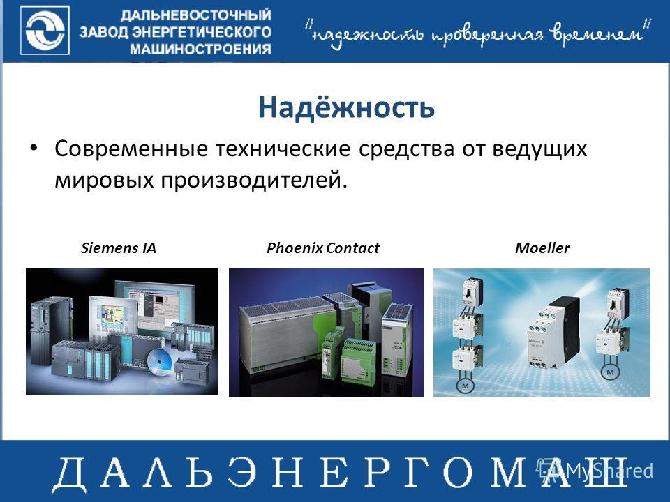 Надёжность Современные технические средства от ведущих мировых производителей. Siemens IAPhoenix ContactMoeller