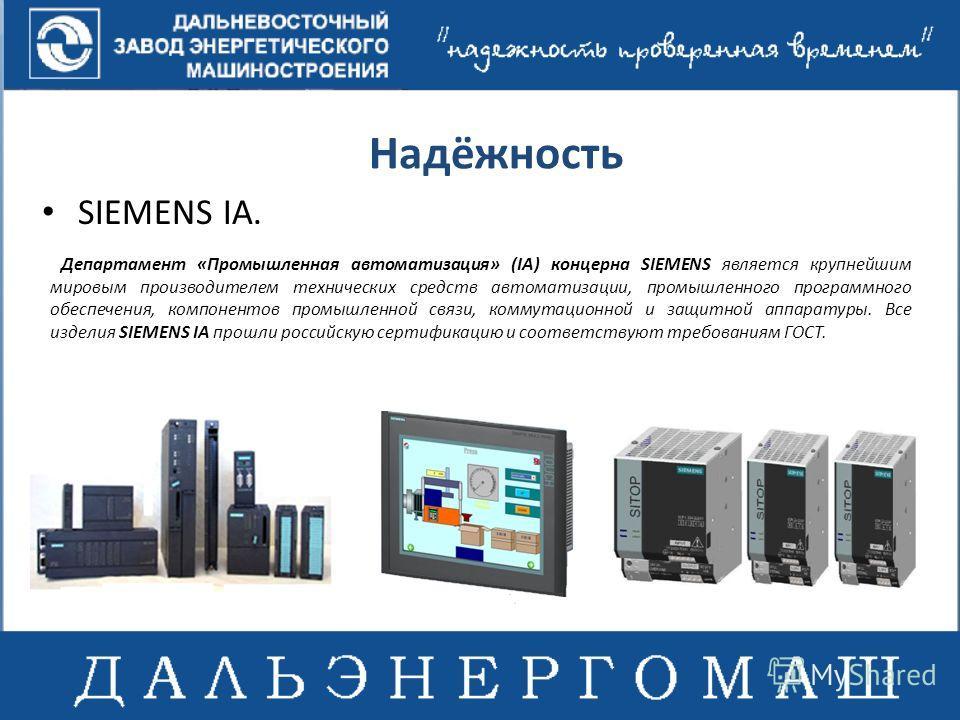 Надёжность SIEMENS IA. Департамент «Промышленная автоматизация» (IA) концерна SIEMENS является крупнейшим мировым производителем технических средств автоматизации, промышленного программного обеспечения, компонентов промышленной связи, коммутационной