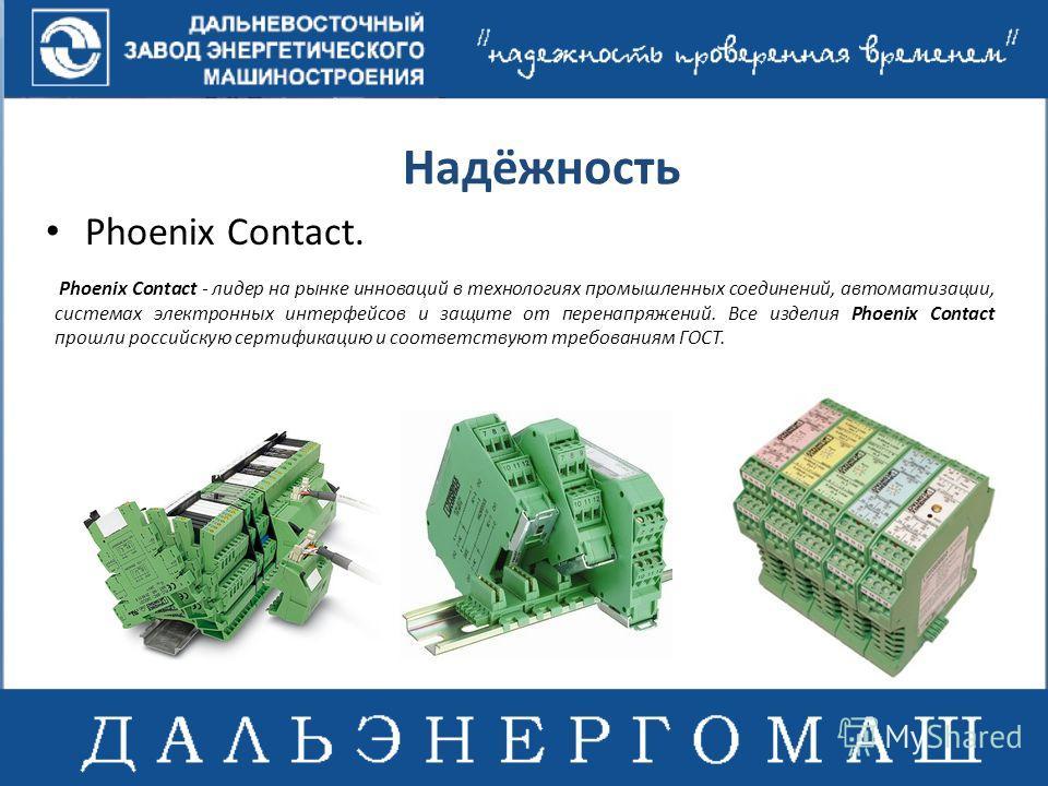 Надёжность Phoenix Contact. Phoenix Contact - лидер на рынке инноваций в технологиях промышленных соединений, автоматизации, системах электронных интерфейсов и защите от перенапряжений. Все изделия Phoenix Contact прошли российскую сертификацию и соо