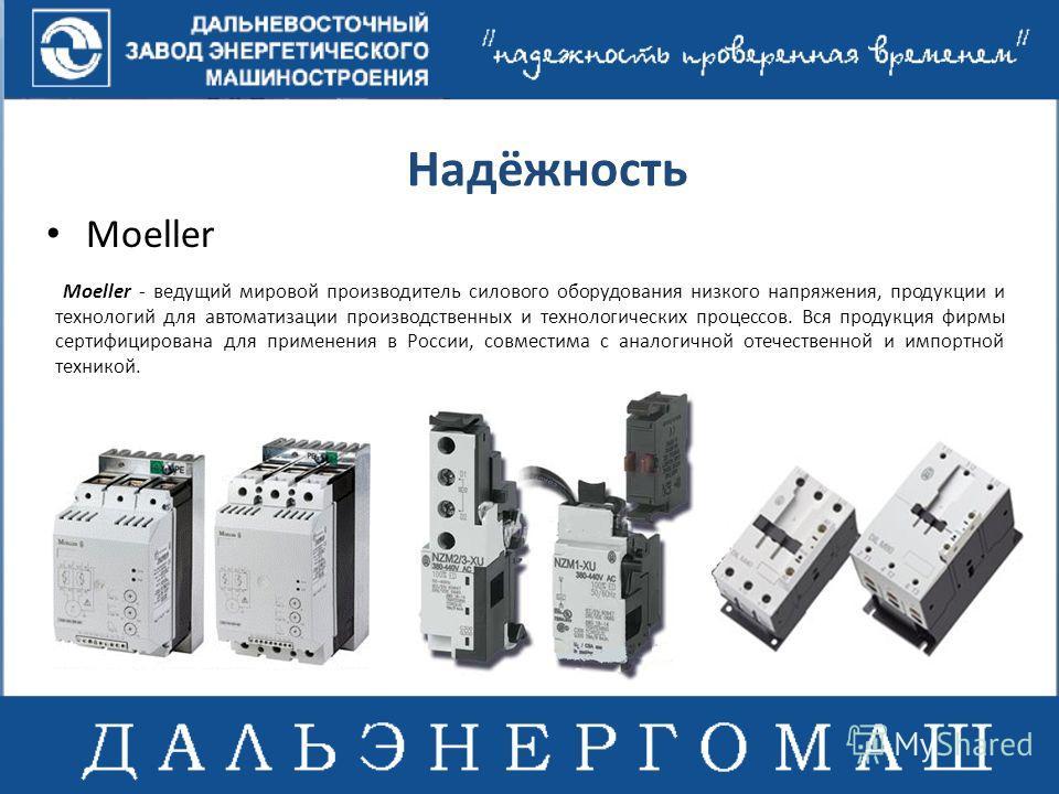Надёжность Moeller Moeller - ведущий мировой производитель силового оборудования низкого напряжения, продукции и технологий для автоматизации производственных и технологических процессов. Вся продукция фирмы сертифицирована для применения в России, с