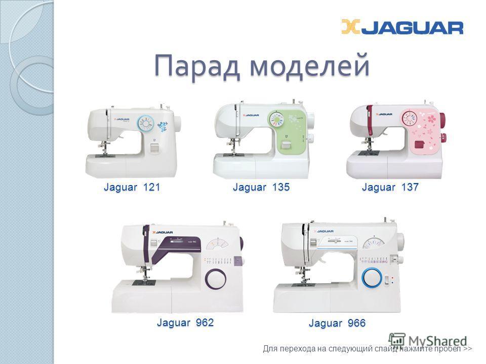 Парад моделей Jaguar 121 Jaguar 966 Jaguar 962 Jaguar 135 Jaguar 137 Для перехода на следующий слайд нажмите пробел >>