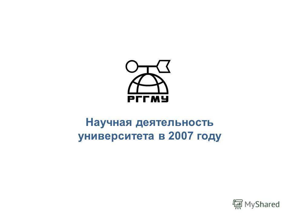 Научная деятельность университета в 2007 году