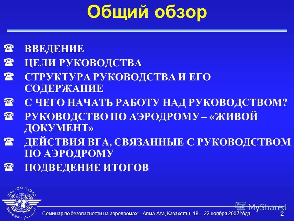 Семинар по безопасности на аэродромах – Алма-Ата, Казахстан, 18 – 22 ноября 2002 года 2 Общий обзор (ВВЕДЕНИЕ (ЦЕЛИ РУКОВОДСТВА (СТРУКТУРА РУКОВОДСТВА И ЕГО СОДЕРЖАНИЕ (С ЧЕГО НАЧАТЬ РАБОТУ НАД РУКОВОДСТВОМ? (РУКОВОДСТВО ПО АЭРОДРОМУ – «ЖИВОЙ ДОКУМЕН