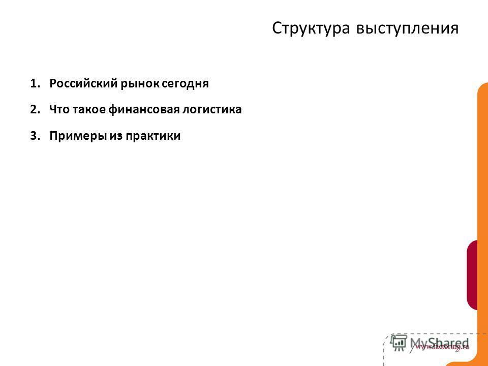 1.Российский рынок сегодня 2.Что такое финансовая логистика 3. Примеры из практики 2 Структура выступления