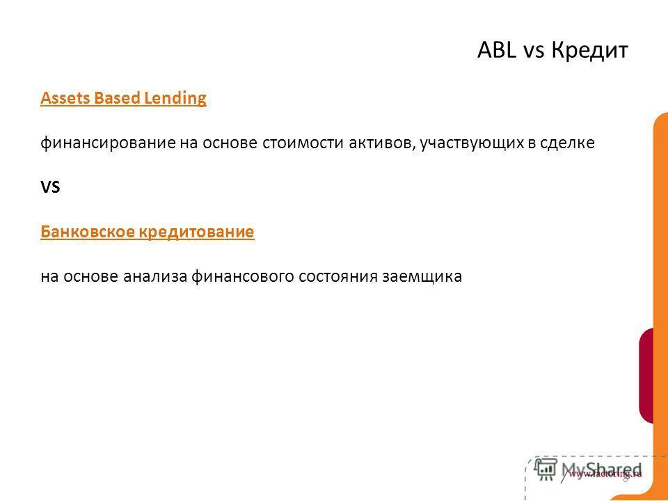 ABL vs Кредит Assets Based Lending финансирование на основе стоимости активов, участвующих в сделке VS Банковское кредитование на основе анализа финансового состояния заемщика 8