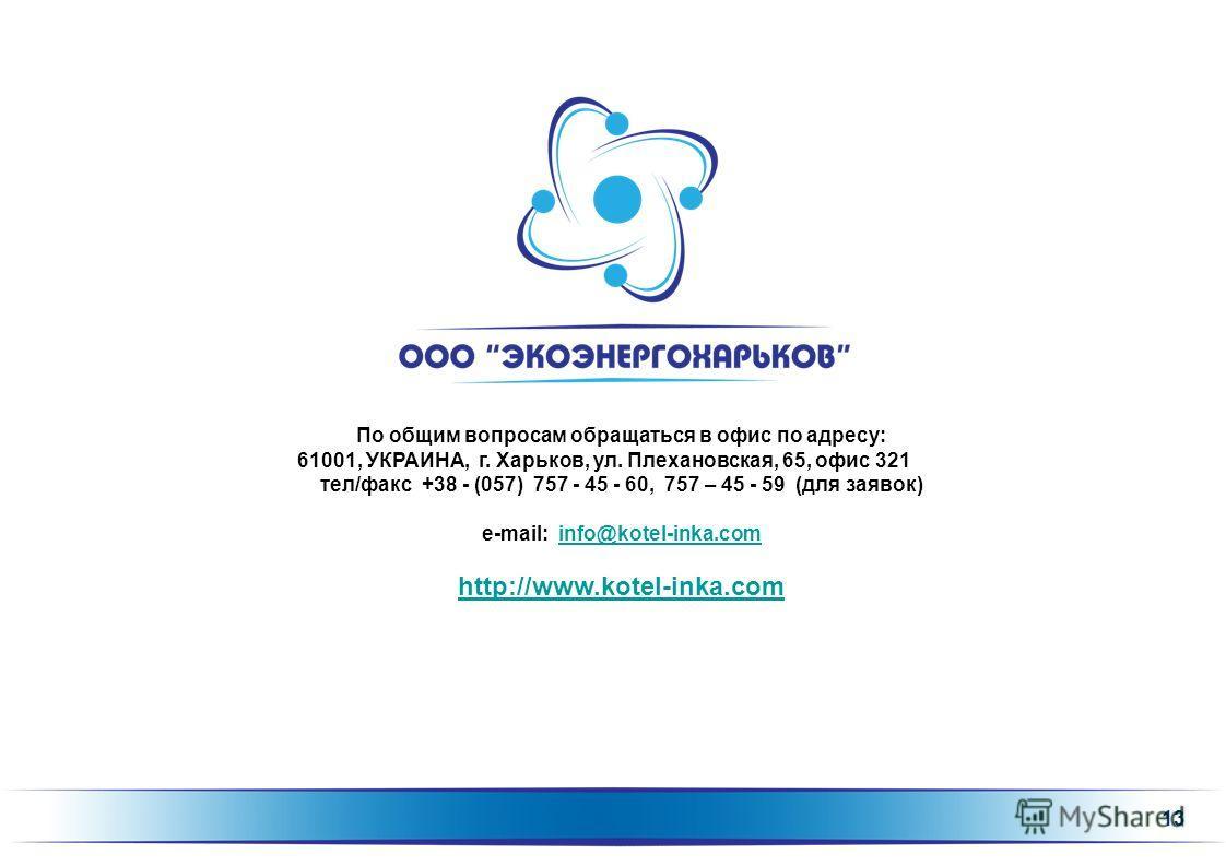 13 По общим вопросам обращаться в офис по адресу: 61001, УКРАИНА, г. Харьков, ул. Плехановская, 65, офис 321 тел/факс +38 - (057) 757 - 45 - 60, 757 – 45 - 59 (для заявок) e-mail: info@kotel-inka.cominfo@kotel-inka.com http://www.kotel-inka.com