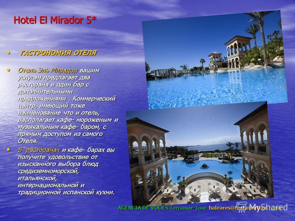 Hotel El Mirador 5* ГАСТРОНОМИЯ ОТЕЛЯ ГАСТРОНОМИЯ ОТЕЛЯ Отель Эль Мирадор вашим услугам предлагает два ресторана и один бар с дополнительными предложениями. Коммерческий центр, имеющий тоже наименование что и отель, располагает кафе- мороженым и музы