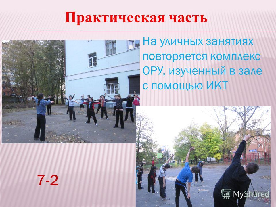 7-2 На уличных занятиях повторяется комплекс ОРУ, изученный в зале с помощью ИКТ Практическая часть 16